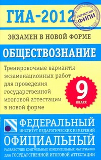 ГИА-2012. Экзамен в новой форме. Обществознание. 9 класс