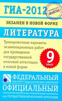 ГИА-2012. Экзамен в новой форме. Литература. 9 класс