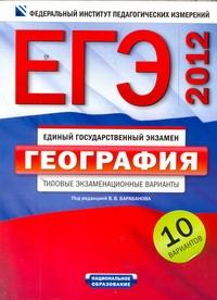 ЕГЭ-2012. География. Типовые экзаменационные варианты. 10 вариантов  60х90/8