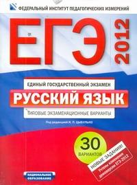 ЕГЭ-2012. Русский язык. Типовые экзаменационные варианты. 30 вариантов 60х90/8