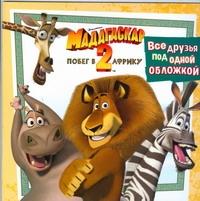 Мадагаскар-2. Побег в Африку. Все друзья под одной обложкой