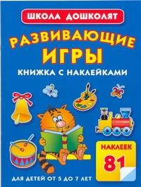 Развивающие игры. Книжка с наклейками для детей от 5 до 7 лет