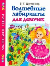 Волшебные лабиринты для девочек