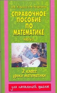 Справочное пособие по математике. Уроки математики. 2 кл. В 2 ч. Ч. 2.