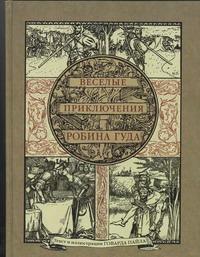 Веселые приключения Робина Гуда, славного разбойника из Ноттингемшира