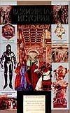 Всемирная история: Средние века. Возрождение и реформация. Эпоха просвещения