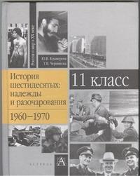 История шестидесятых: надежды и разочарования, 1960 -1970