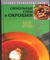 Свекольные супы и окрошки
