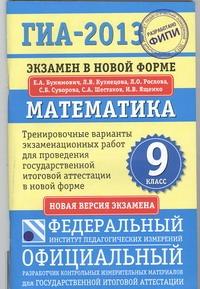ГИА-2013. ФИПИ. Математика. (84x108/32) Экзамен в новой форме. 9 класс.
