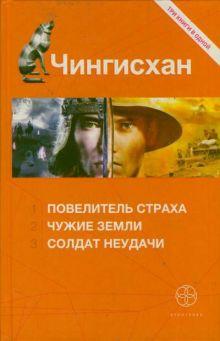 Чингисхан. [Кн. 1. Повелитель Страха. Кн. 2. Чужие земли. Кн. 3. Солдат неудачи]