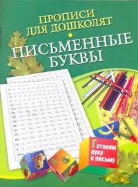 Прописи для дошколят. Письменные буквы