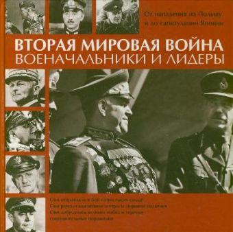 Вторая мировая война. Военачальники и лидеры