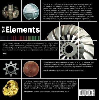 Элементы. Путеводитель по периодической таблице