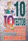 10 IQ тестов на развитие или определение уровня интеллекта