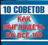 10 советов:Как выглядеть на все 100