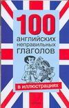 100 английских неправильных глаголов в иллюстрациях