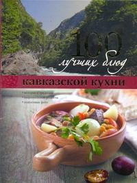 100 лучших блюд кавказской кухни (Курбацких)