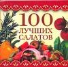 100 лучших салатов