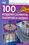 100 моделей салфеток, скатертей и гардин