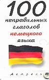 100 неправильных глаголов немецкого языка