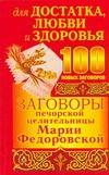 100 новых заговоров для достатка, любви и здоровья печорской целительницы Марии