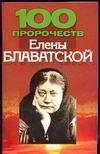 100 пророчеств Елены Блаватской