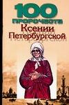 100 пророчеств Ксении Петербургской