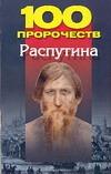 100 пророчеств Распутина