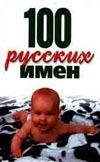 100 русских имен
