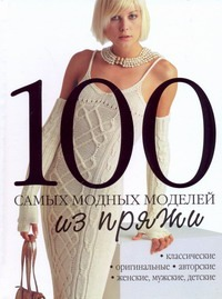 100 самыx модныx моделей из пряжи