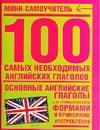 100 самыx необxодимыx английскиx глаголов