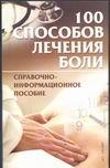 100 способов лечения боли