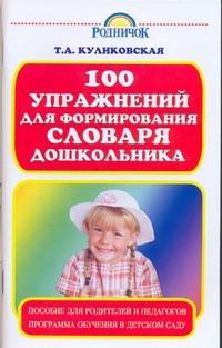 100 упражнений для формирования словаря дошкольников