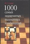 1000 самых знаменитых шахматных комбинаций