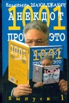 1001 анекдот про ЭТО. Выпуск.1