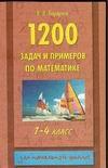 1200 задач и примеров по математике. 1-4 класс