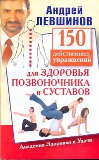 150 действенных упражнений для здоровья позвоночника и суставов