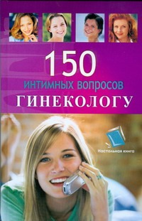 150 интимных вопросов гинекологу