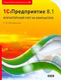 1C: Предприятие 8.1. Бухгалтерский учет на компьютере