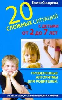 20 сложных ситуаций с детьми от 2 до 7 лет