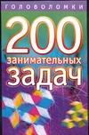200 занимательных задач