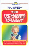 200 упражнений для развития общей и мелкой моторики у дошкольников и младших шко