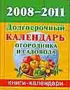 2008-2011. Долгосрочный календарь огородника и садовода