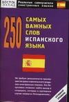 250 самых важных слов испанского языка
