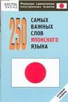 250 самых важных слов японского языка
