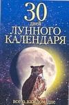 30 дней лунного календаря
