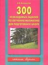 300 необходимых задач по обучению математике для подготовки к школе