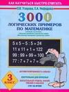 3000 логических примеров по математике. 3 классы.