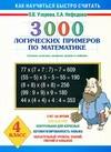 3000 логических примеров по математике. 4 класс