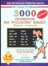 3000 новых примеров по русскому языку. (Парные согласные). 1-4 класс